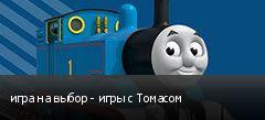 игра на выбор - игры с Томасом