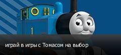 играй в игры с Томасом на выбор