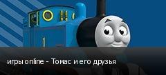 игры online - Томас и его друзья