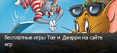 бесплатные игры Том и Джерри на сайте игр