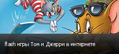 flash игры Том и Джерри в интернете