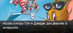 играть в игры Том и Джерри для девочек в интернете