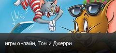игры онлайн, Том и Джерри