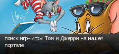 поиск игр- игры Том и Джерри на нашем портале