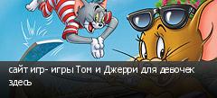 сайт игр- игры Том и Джерри для девочек здесь