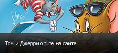 Том и Джерри online на сайте