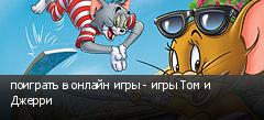 поиграть в онлайн игры - игры Том и Джерри