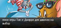 мини игры Том и Джерри для девочек на выбор