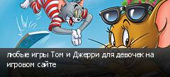 любые игры Том и Джерри для девочек на игровом сайте