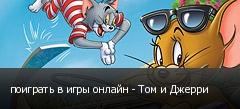 поиграть в игры онлайн - Том и Джерри