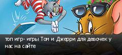 топ игр- игры Том и Джерри для девочек у нас на сайте