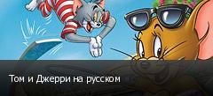 Том и Джерри на русском