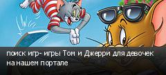 поиск игр- игры Том и Джерри для девочек на нашем портале