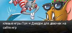 клевые игры Том и Джерри для девочек на сайте игр
