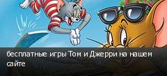 бесплатные игры Том и Джерри на нашем сайте