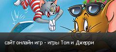 сайт онлайн игр - игры Том и Джерри