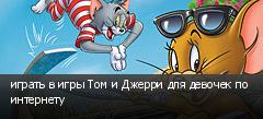 играть в игры Том и Джерри для девочек по интернету