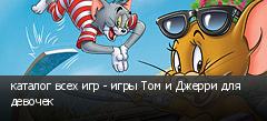 каталог всех игр - игры Том и Джерри для девочек