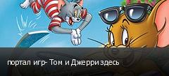 портал игр- Том и Джерри здесь