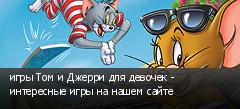 игры Том и Джерри для девочек - интересные игры на нашем сайте