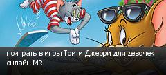 поиграть в игры Том и Джерри для девочек онлайн MR