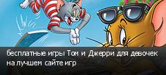 бесплатные игры Том и Джерри для девочек на лучшем сайте игр