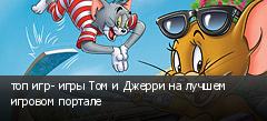 топ игр- игры Том и Джерри на лучшем игровом портале