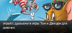 играй с друзьями в игры Том и Джерри для девочек