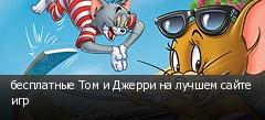 бесплатные Том и Джерри на лучшем сайте игр