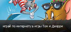 играй по интернету в игры Том и Джерри