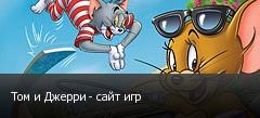 Том и Джерри - сайт игр