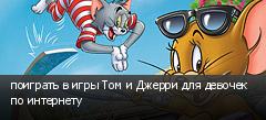поиграть в игры Том и Джерри для девочек по интернету