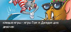 клевые игры - игры Том и Джерри для девочек