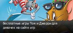 бесплатные игры Том и Джерри для девочек на сайте игр