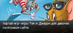 портал игр- игры Том и Джерри для девочек на игровом сайте