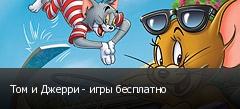 Том и Джерри - игры бесплатно