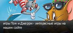 игры Том и Джерри - интересные игры на нашем сайте