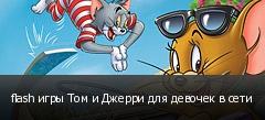 flash игры Том и Джерри для девочек в сети