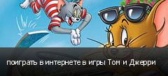 поиграть в интернете в игры Том и Джерри