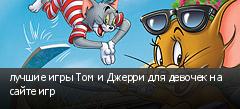 лучшие игры Том и Джерри для девочек на сайте игр