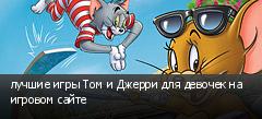 лучшие игры Том и Джерри для девочек на игровом сайте