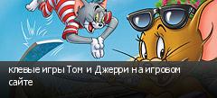 клевые игры Том и Джерри на игровом сайте