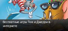 бесплатные игры Том и Джерри в интернете