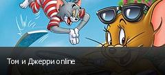 Том и Джерри online