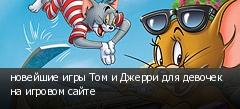 новейшие игры Том и Джерри для девочек на игровом сайте