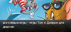 все клевые игры - игры Том и Джерри для девочек