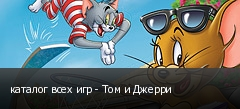 каталог всех игр - Том и Джерри