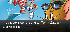 играть в интернете в игры Том и Джерри для девочек