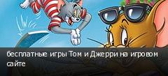 бесплатные игры Том и Джерри на игровом сайте