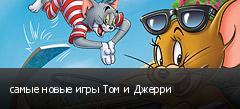 самые новые игры Том и Джерри